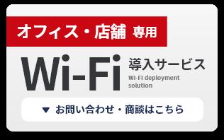 Wi-Fi導入サービス お問い合わせ・商談はこちら